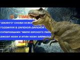 GS Times [КИНО] #18. «Звездные врата», «Мир Юрского периода», «Человек-муравей» (новости кино)