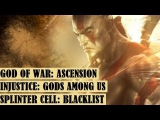 Из первых рук #2. God of War: Ascension, Injustice, Splinter Cell: Blacklist