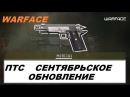 Warface ПТС Сентябрьское обновление игры Colt M1911A1