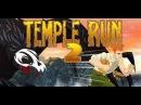 Взлом Temple Run 2