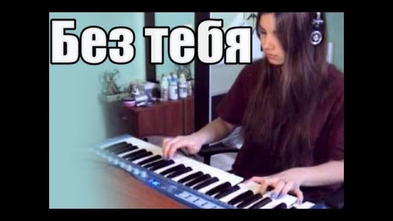 Елизавета Постол Без тебя ТКН piano cover