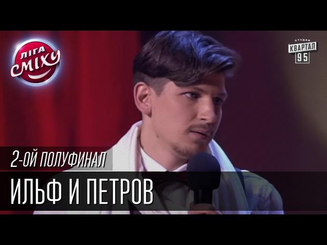 Ильф и Петров - Одесские мансы | Лига Смеха, второй полуфинал, 10.10.2015