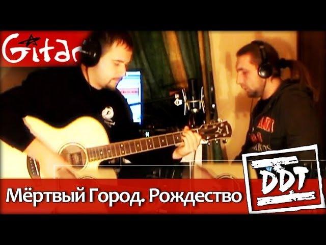 Мёртвый Город. Рождество - ДДТ Как играть на гитаре (3 партии) Табы, аккорды - Гитарин