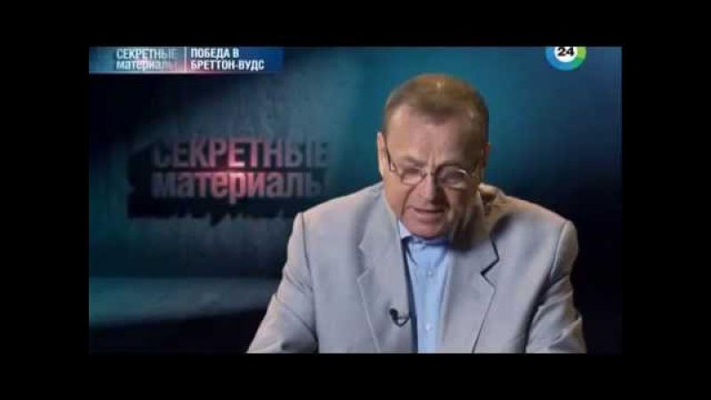 В.А. Ефимов в телепередаче «СЕКРЕТНЫЕ МАТЕРИАЛЫ. Победа в Бреттон-Вудс»