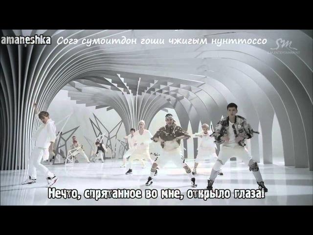 2013 EXO - Wolf (Kor. ver) [Рус саб MV HD RUS SUB романизация]