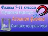 Атомная физика. Квантовые постулаты Бора. Урок 105