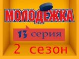 Молодежка 13 (53) серия 2 сезон HD 720