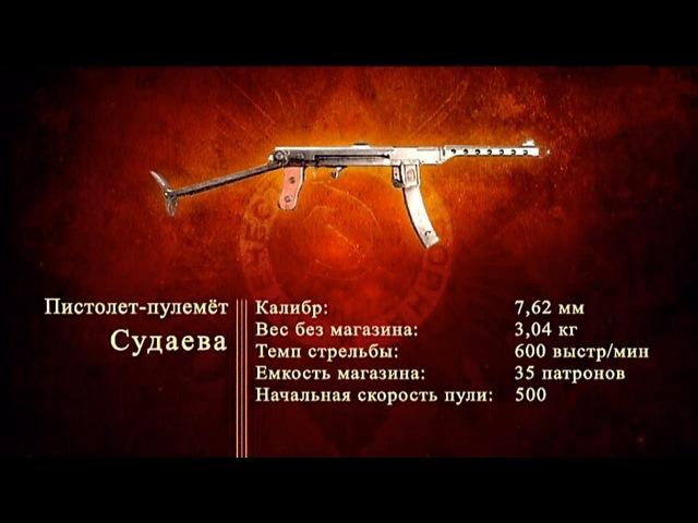 Д/ф «Оружие Победы» - Пистолет-пулемет Судаева ППС
