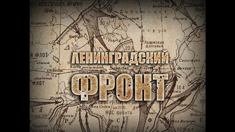 «Ленинградский фронт». Вторая серия «Враг у ворот»
