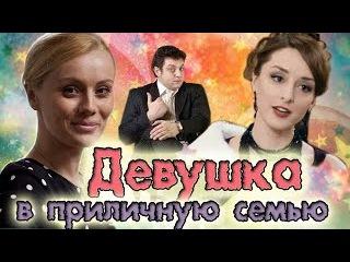Девушка в приличную семью - русский фильм, мелодрама, HD, 720p