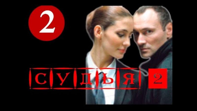 Судья - 2 (Дмитрий Ульянов) 2 серия из 4 сериал 2015