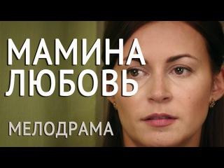 Мамина Любовь. Мелодрамма (2013),hd.Хороший фильм.Русские мелодрамы.