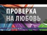 Проверка на любовь (2013), HD, Мелодрама.Хороший фильм.