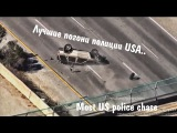Лучшие погони полиции США | Most US police chase
