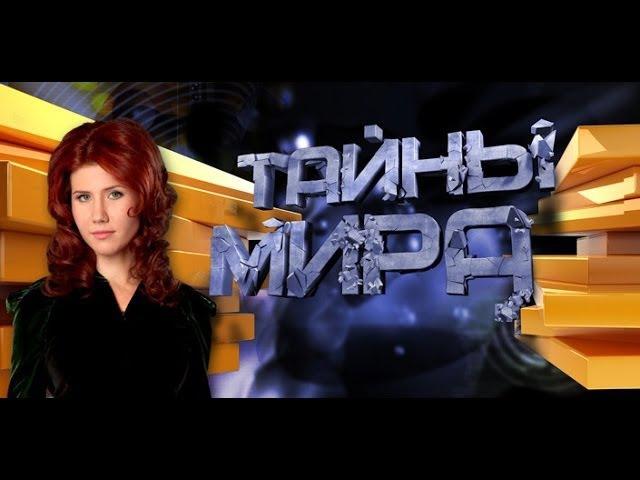 Тайны Мира с Анной Чапман. Зеленый разум (11.04.2014)