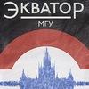 Экватор МГУ - 2015