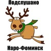Подслушано в Наро-Фоминске