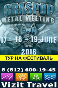 Тур на фестиваль GRASPOP METAL MEETING