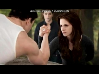 «Breaking Dawn Part 2 Рассвет Часть 2» под музыку Lykke Li - Possibility(OST Сумерки Сага Новолуние) Picrolla