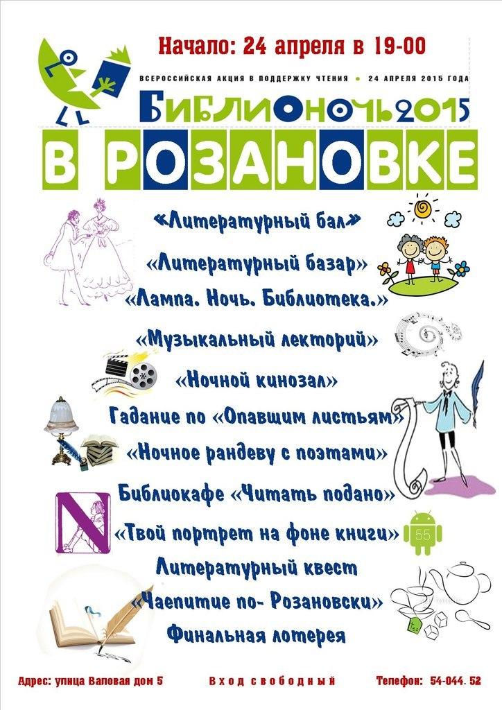 Афиша Сергиев Посад Библионочь 2015!!!