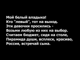 Саша Чест Feat. Тимати - ЛизоБлюды В.В.Путина - Лижем Путину - 18+ - (kamikadzedead) - 07.10.2015 - Ю-720-HD - mp4