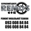 Сервисный центр Remos