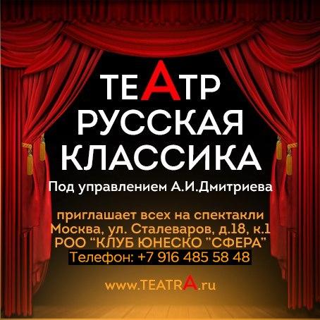 Театр Русская классика