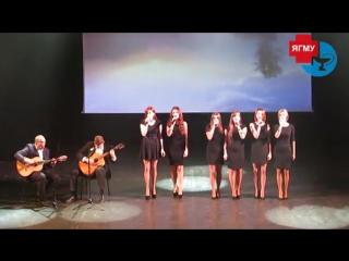 День Национальных Культур ЯГМУ 2015_Песня