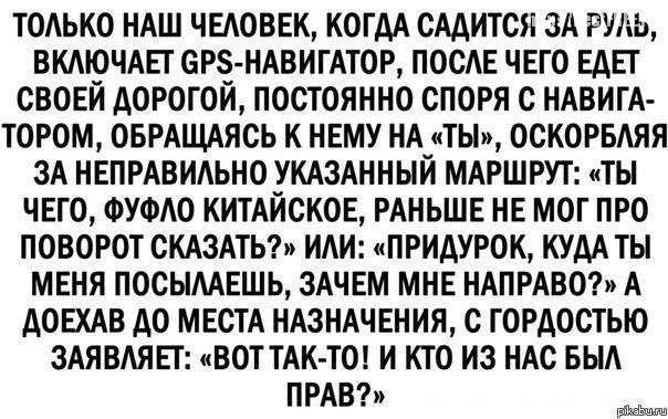 Россия и GPS