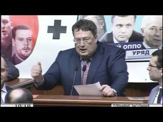 """Геращенко назвал Тимошенко и """"Свободу"""" агентами Кремля"""