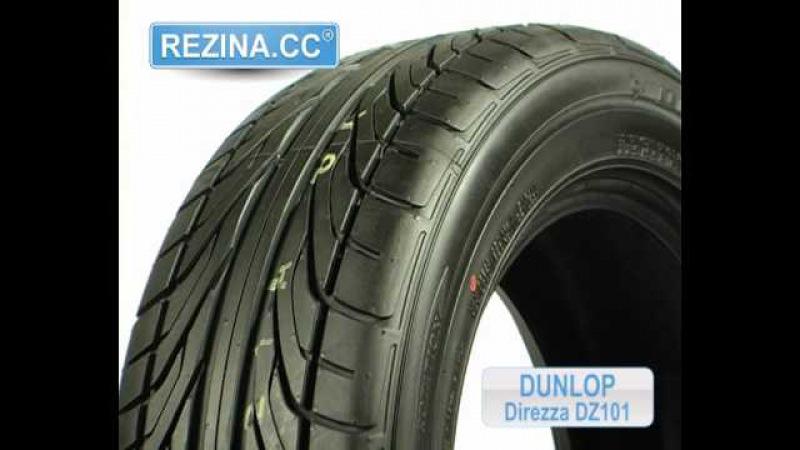 Резина DUNLOP Direzza DZ101 - [Rezina.CC] (Лето)