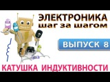 Электроника шаг за шагом - Катушка индуктивности (Выпуск 8)