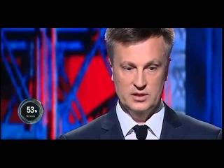 Наливайченко о начале расследований внутри СБУ. Шустер LIVE 12.06.2015