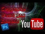 Tutorial #2 - Как создать фон для канала YouTube