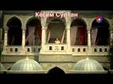 Промо к Новому Турецкому Сериалу Кёсем Султан !!!