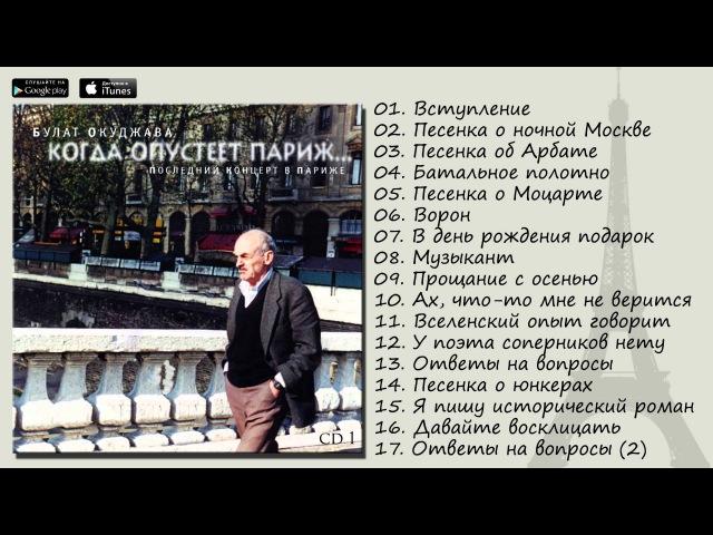 Булат Окуджава Когда опустеет Париж CD1 Авторская песня