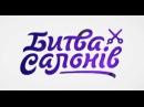 Битва салонів. Серія 33. Тернопіль - Дивитися, смотреть онлайн - 1plus1.ua