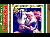 Принцесса - гусятница (1988) Фильм сказка