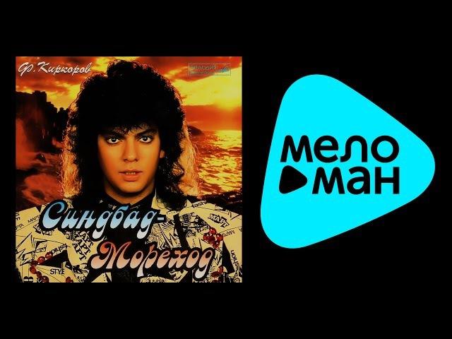 Филипп Киркоров - Синбад-Мореход (Альбом 1990)