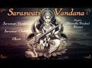 Saraswati Vandana Chalisa Aarti By Anuradha Paudwal Pranavi Full Audio Song Juke Box