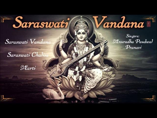 Saraswati мантра