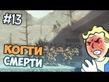 Fallout Shelter - Новое Обновление - Часть 13