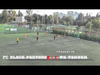 Лучшие моменты матча FC Black Panters - ФК Тануки