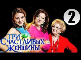 Три счастливых женщины 2 серия (2015) Романтическая комедия фильм сериал