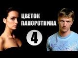 Цветок папоротника 4 серия (2015) Мелодрама фильм сериал
