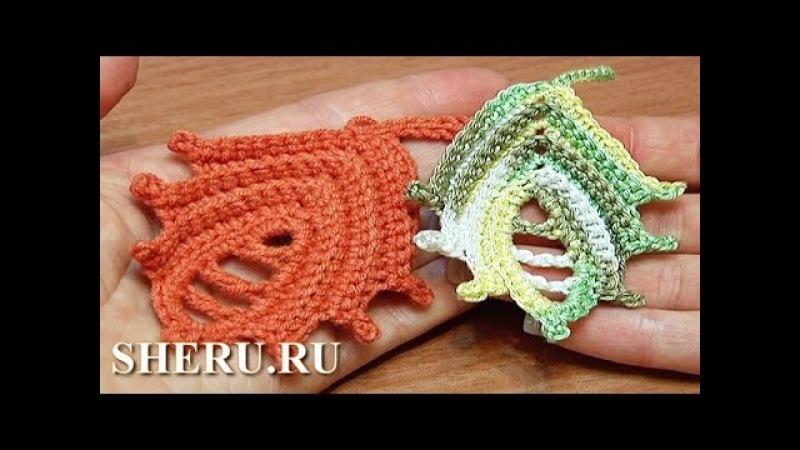 Crochet Leaves Pattern Урок 25 Ажурный узор крючком в листике