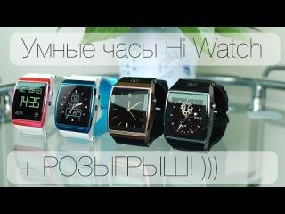 Обзор Apple Watch… почти.. (Hi Watch из Китая) + РОЗЫГРЫШ!