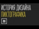 История дизайна Выпуск 4 Пиктографика