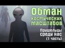Обман космических масштабов Пришельцы среди нас 1 часть