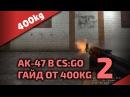 Стрельба из АК-47 в CSGO • Часть 2 • Как стрелять в CS GO • Гайд от 400kg